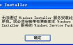 您必须安装带有更新版本windows installer服务的Windows Service Pack