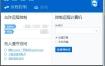 远程控制 — TeamViewer 11.0.53254 中文绿色便携企业版