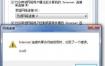 win7共享时internet出现一个错误null