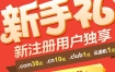 【资源】新网1元购1年云虚拟主机+1元域名活动