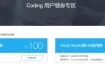 Coding用户绑定腾讯云账号领取全产品代金券