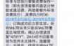中国电信11月29日开通voLTE高清语音通话试商用 附开通短信