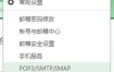 苹果ios手机系统添加网易126,163,qq邮箱授权密码收发邮件