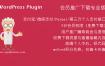 wordpress插件erphpdown V9.8.4会员推广收费下载专业版
