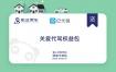 2021年1月最新重庆盼达用车新用户+老用户优惠券免费领