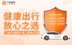 2020年12月重庆T3出行新老用户无门槛9张12元打车券
