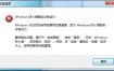 解决Windows7远程桌面 防火墙服务没有运行