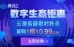 【分享】腾讯云年中数字生态钜惠1核1G1M新人99元/年 299元/3年