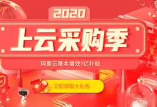 """阿里云上云采购季活动,1核1M2G内存74/年,20%性能基线"""""""